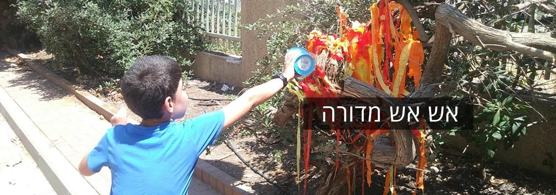 תמונת שער לפוסט אש אש מדורה