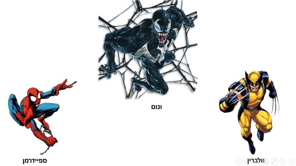 תמונה של ונום, וולברין, ספיידרמן